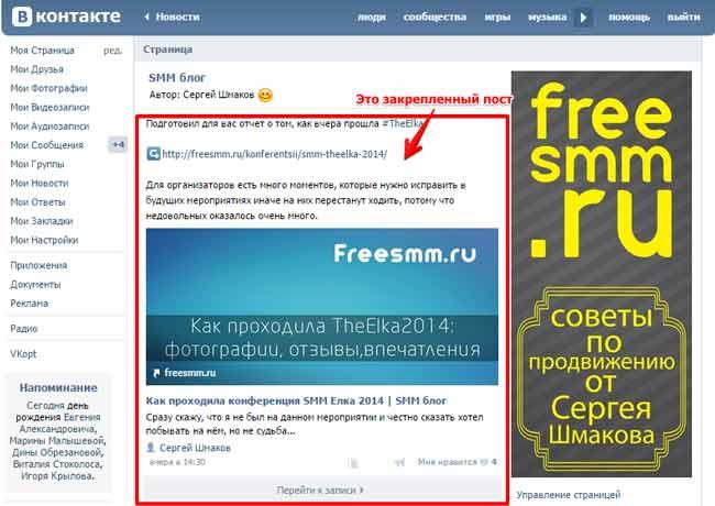 Как закрепить пост ВКонтакте вместо описания