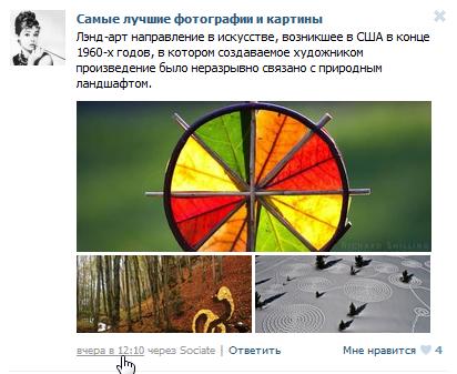 Как закрепить запись в сообществе В Контакте