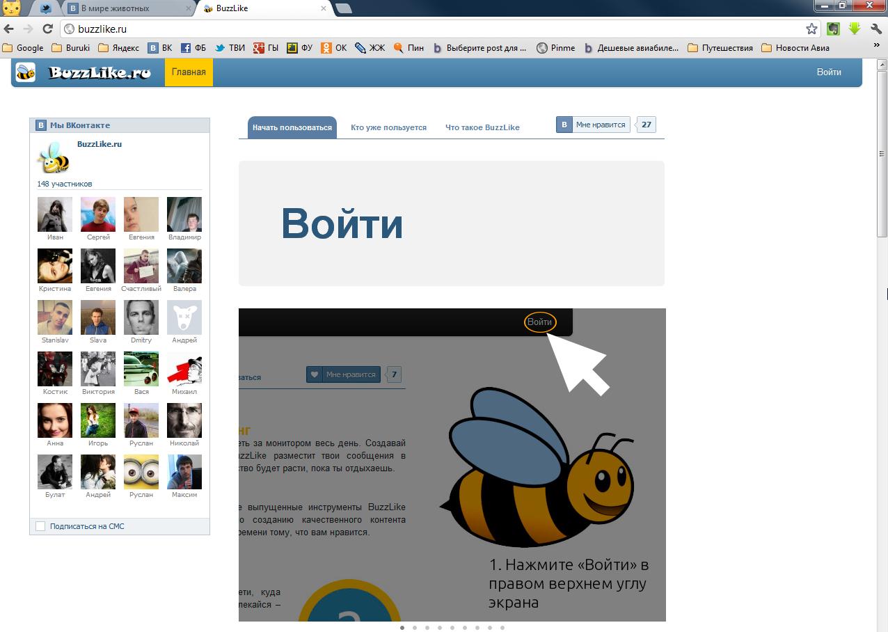 Начальная страница Buzzlike.ru