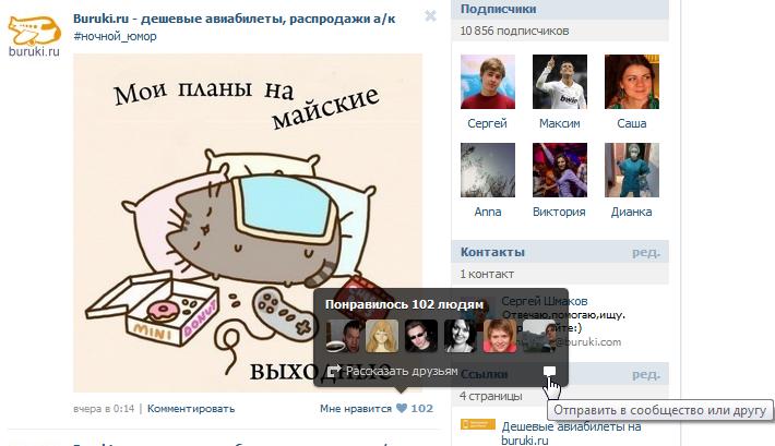 Как сделать перепост в Контакте