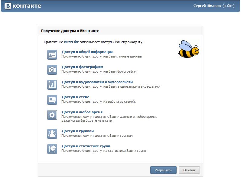 Как пользоваться buzzlike.ru