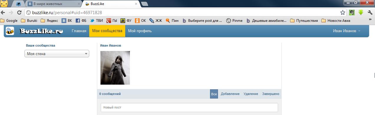 Мои сообщества Buzzlike.ru