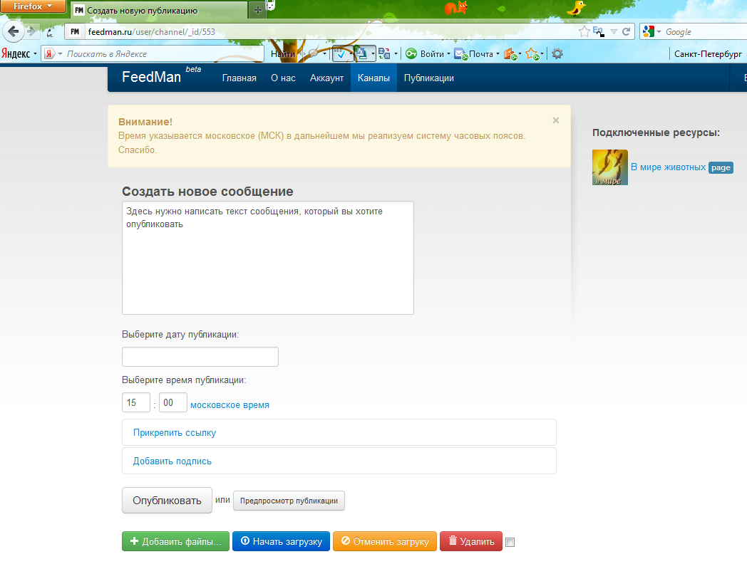 Создание отложенной публикации в Feedman.ru