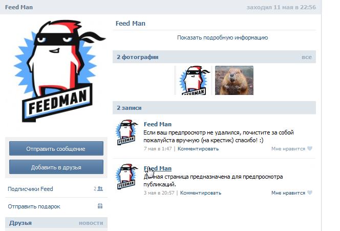 Предпросмотр публикации в Feedman.ru