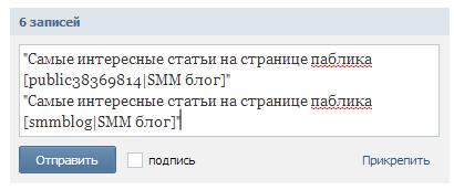 Секреты ВК: текст вместо ссылки