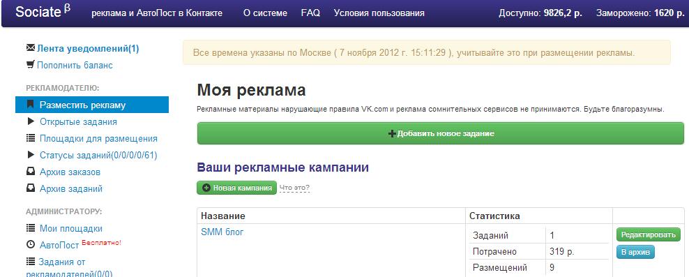 Создание задания в sociate.ru