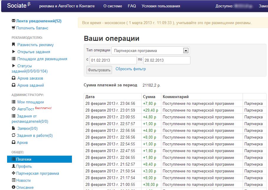 Партнерка sociate.ru
