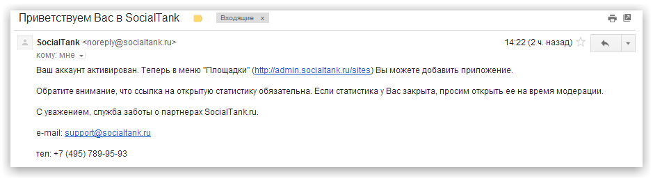 Приветствуем Вас в SocialTank