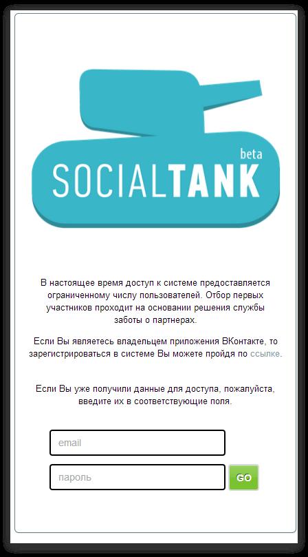 Social Tank Авторизация