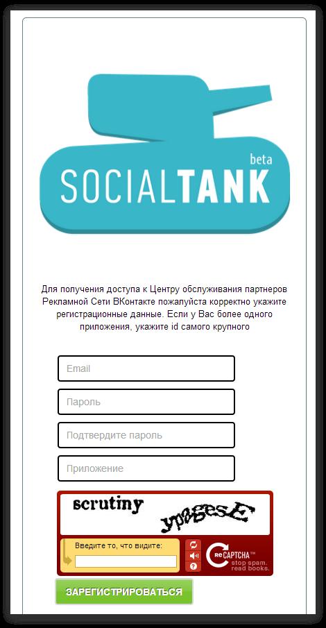 Social Tank Регистрация