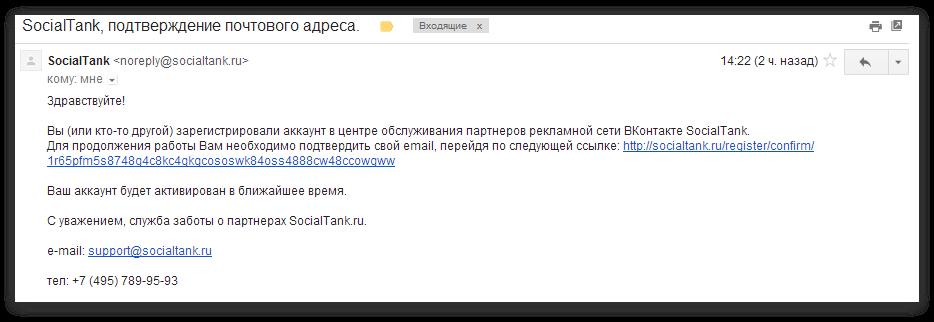 SocialTank, подтверждение почтового адреса.