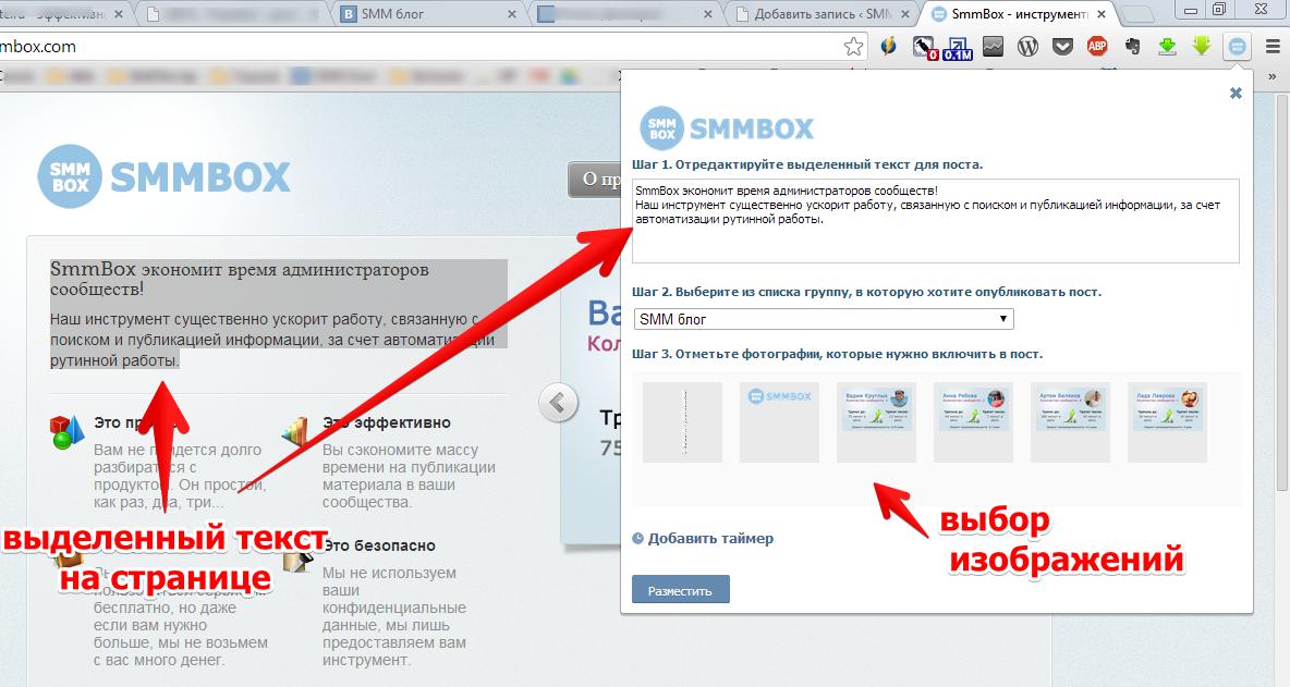 smmbox