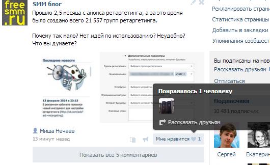 SMM блог - Google Chrome 2014-05-08 14.58.43
