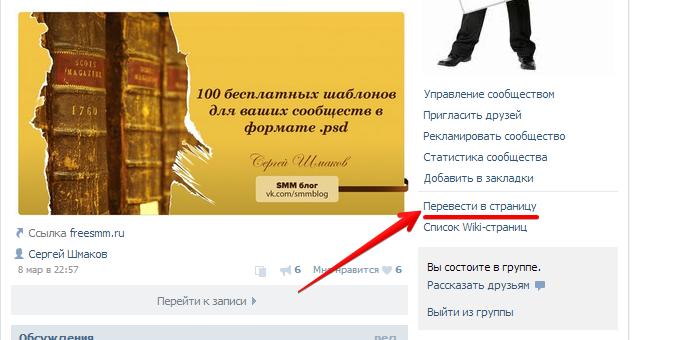 Как в Контакте - Google Chrome 2014-06-08 13.05.12