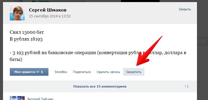 Как закрепить запись у себя в профиле на стене ВКонтакте