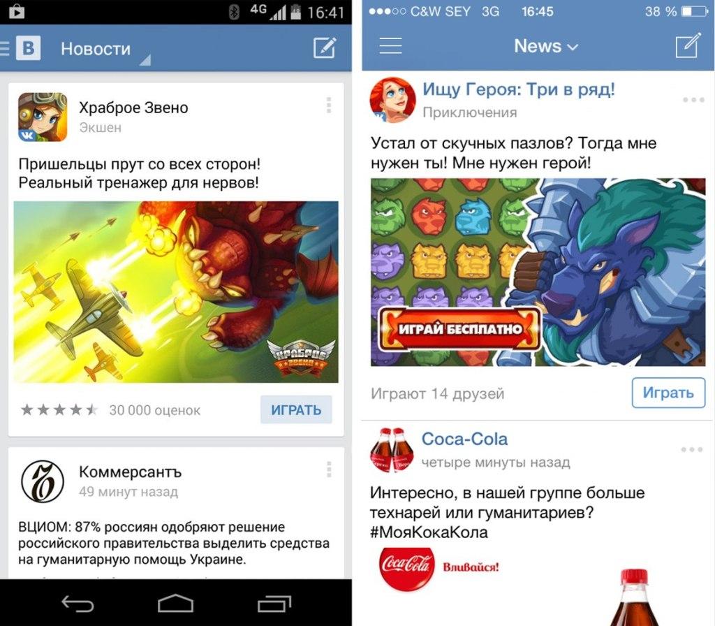 Реклама в приложениях ВКонтакте