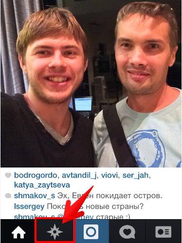 Поиск людей в Instagram