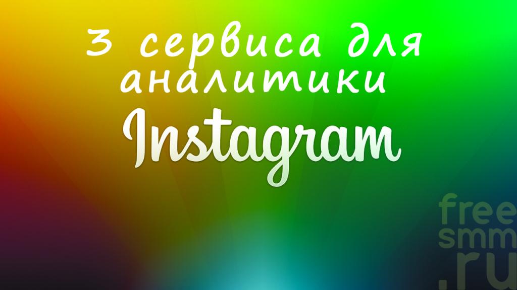 3 сервиса для аналитики Instagram