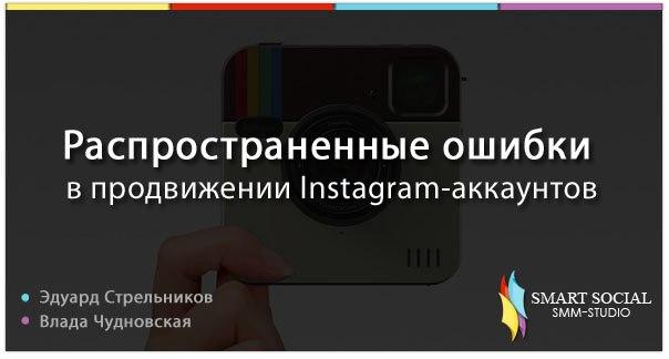 Распространенные ошибки в Instagram