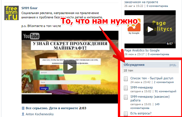 SMM блог - Google Chrome 2014-10-02 16.15.12