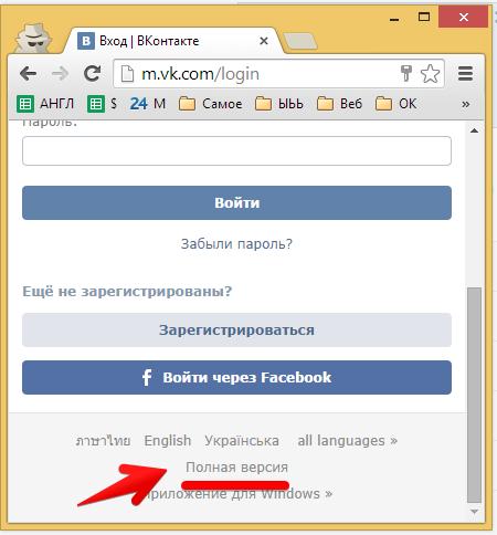Вход _ ВКонтакте - Google Chrome 2014-10-02 16.26.49