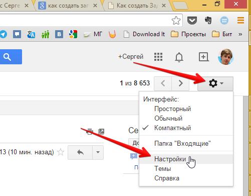 Беседа с Сергеем Шмаковым - se.shmakov@gmail.com - Gmail - Google Chrome 2014-11-26 20.24.37