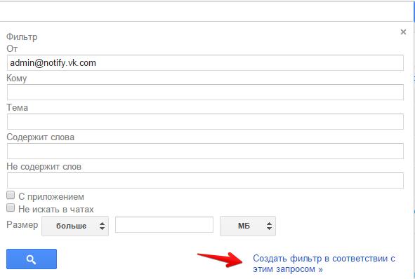 Настройки - se.shmakov@gmail.com - Gmail - Google Chrome 2014-11-26 20.52.37