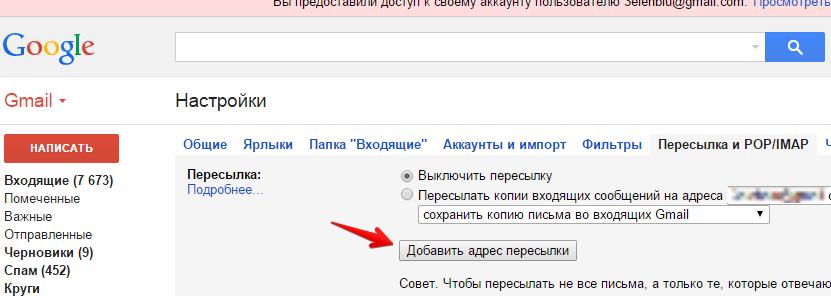 Настройки - se.shmakov@gmail.com - Gmail - Google Chrome 2014-11-26 20.57.39