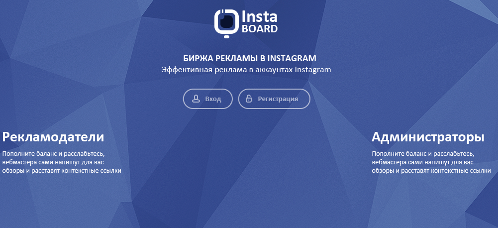 InstaBoard.ru - биржа рекламы в Instagram