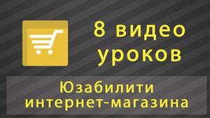 8 видео уроков юзабилити для интернет-магазинов