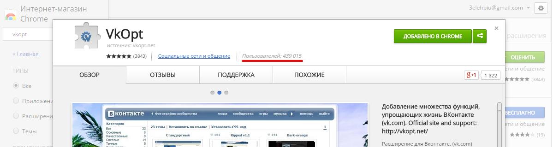 Приложения - Google Chrome vkopt3