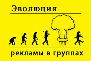эволюция рекламы в группах