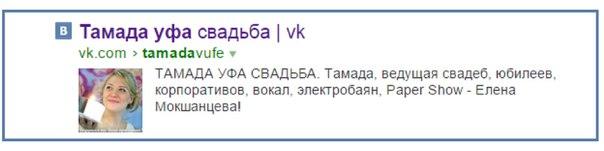 Запрос 'Тамада Уфа'