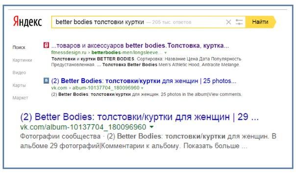 Запрос 'better bodies толстовки куртки'