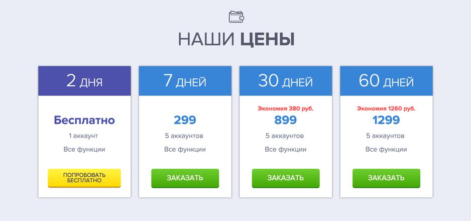 cenu_instaplus_prodvizenie_raskrutkruta_instagram