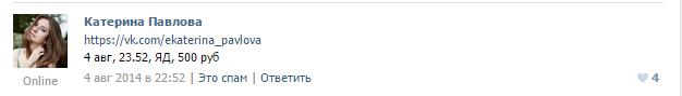 Оставить заявку _ Церебро Таргет - Google Chrome 2016-03-09 23.44.31