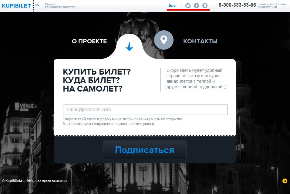 Купибилет.ру SMO