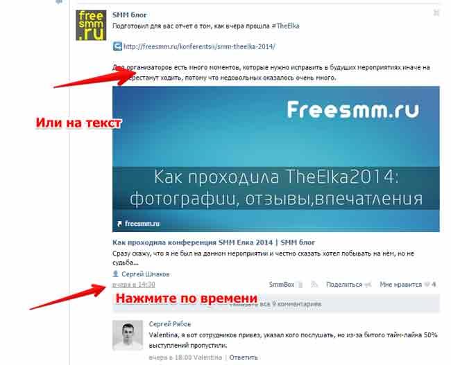 Как закрепить запись ВКонтакте