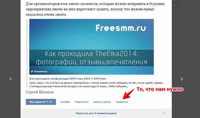 Закрепить запись ВКонтакте