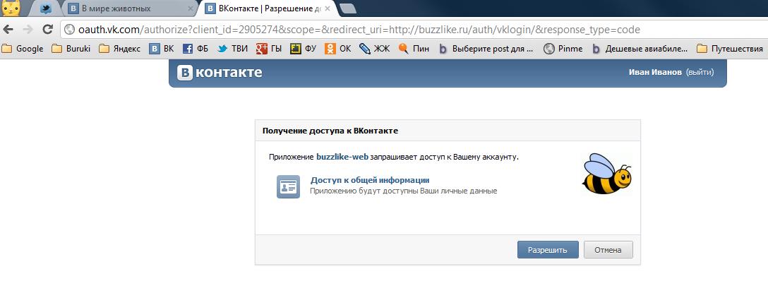 Регистрация Buzzlike.ru