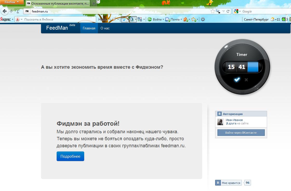 Feedman.ru - как пользоваться