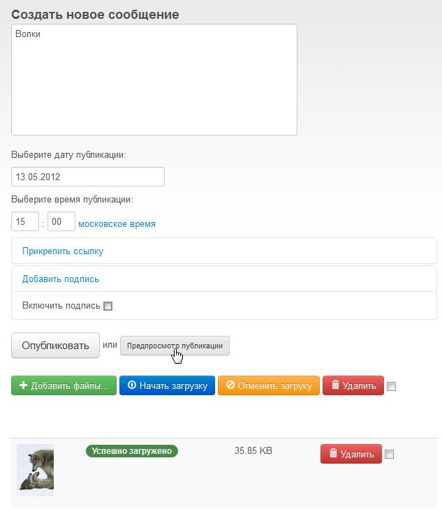 Создание поста в Feedman.ru