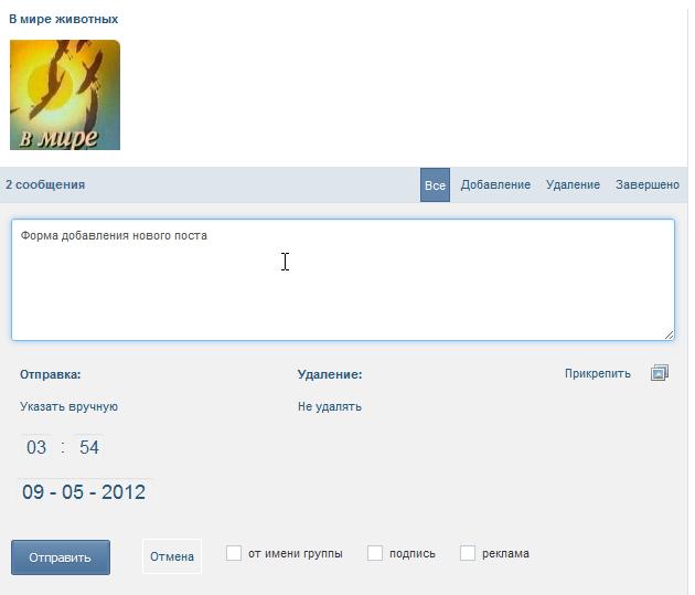 создание отложенной публикации Buzzlike.ru