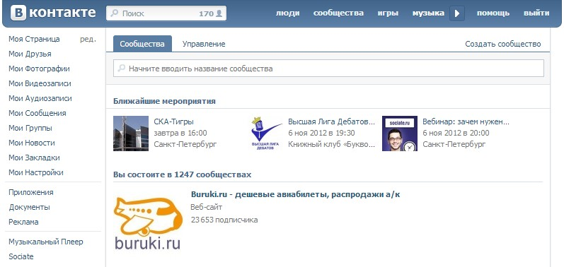 Реклама в группах ВК