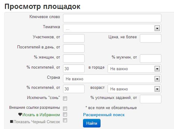 Расширенный поиск sociate.ru