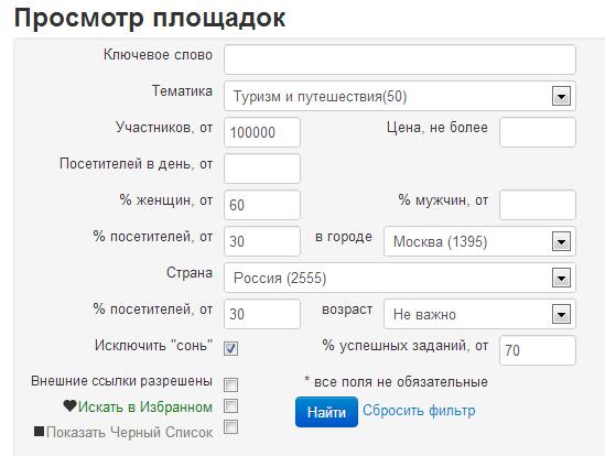 Настройка поиска в sociate.ru