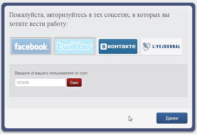 Регистрация в somebook.com с помощью ВК