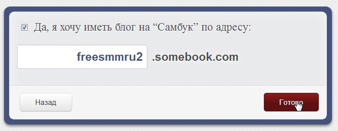 Регистрация в Самбук через ВК