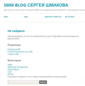 Страница 404 в блоге freesmm.ru