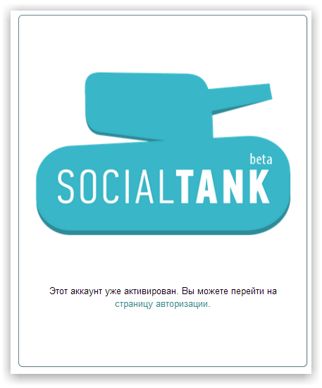 socialtank.ru_register_confirm